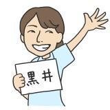 黒井 小データ.jpg
